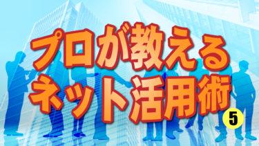 プロが教えるネット活用術【5/6】