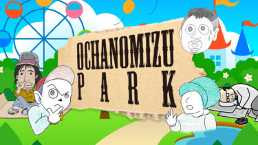 OCHANOMIZU PARK Introduction